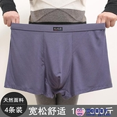 4條裝 男士特大碼內褲純棉加肥加大200斤超大號寬松薄款短褲超級品牌【櫻桃】