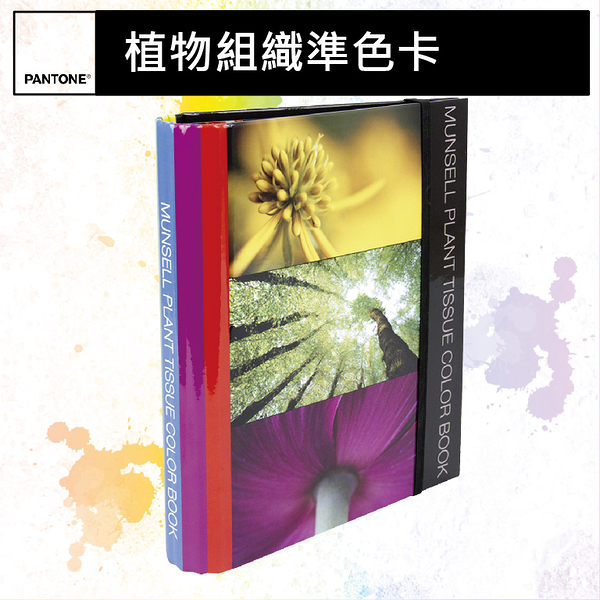 【MY】Munsell 孟賽爾 植物組織 準色卡 【Munsell Plant Tissue Color Charts】-接受預訂