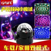車載DJ彩燈家用氛圍燈ktv酒吧舞台彩燈水晶魔球燈  igo 遇見生活
