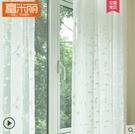 ins北歐現代簡約成品窗簾紗簾陽臺窗紗隔斷臥室飄窗客廳韓式清新 寬2.0*高2.7 平舖一片
