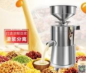 磨粉機 不銹鋼全自動磨漿機漿渣分離100型家用豆漿機商用豆腐機大容量 LX 新品特賣