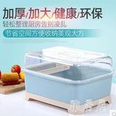 瀝水大號帶蓋碗柜廚房碗碟筷餐具收納盒mj4762【雅居屋】TW