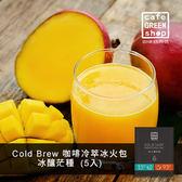 【咖啡綠商號】Cold & Hot咖啡冷萃冰火包-冰釀芒種(5入)