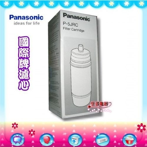 【信源】全新~【Panasonic國際牌淨水器活性碳濾心】P-5JRC*線上刷卡*免運費*