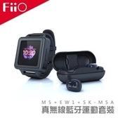 【風雅小舖】【FiiO M5+EW1+SK-M5A 真無線藍牙運動套裝】