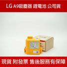 LG耗材 A9無線吸塵器 電池 1900mA
