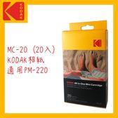 ▼KODAK 柯達 MC-20 相片紙『20張』相紙 照片 補充紙 相印紙 (適用PM-220 MINI 2 相印機) 神腦貨
