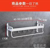 廚房置物架壁掛式牆上免打孔調味盒收納架太空鋁調味用品刀架