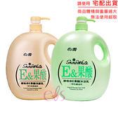 白雪 E果酸 洗髮乳 蜜桃香 / 沐浴乳 蘋果香 2000ml 二款供選 ☆艾莉莎ELS☆