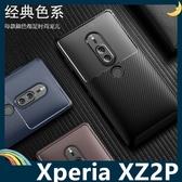 SONY Xperia XZ2 Premium 甲殼蟲保護套 軟殼 碳纖維絲紋 軟硬組合 防摔全包款 矽膠套 手機套 手機殼