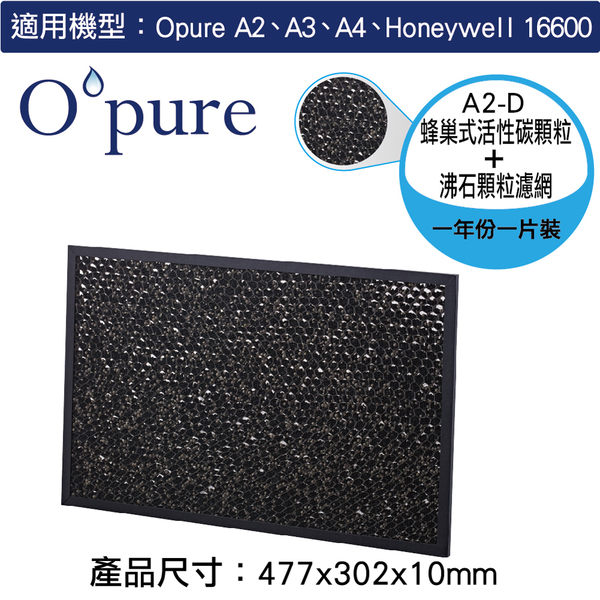 【Opure臻淨】A2 A3 A4 空氣清淨機第三層蜂巢式活性碳顆粒+沸石顆粒濾網(A2-D) 適用Honeywell 16600