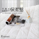 R.Q.POLO【平單式保潔墊】單人加大3.5x6.2尺、可水洗、保護床墊、台灣製造
