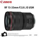 現貨 Canon RF 15-35mm f/2.8L IS USM 無反系列鏡頭 3/31前送3000元郵政禮券 台灣佳能公司貨