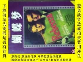 二手書博民逛書店罕見蝴蝶夢(世界名著奧斯卡經典全集,缺VCD)Y227505 達