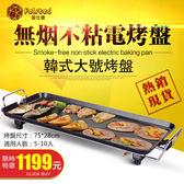 韓式燒烤爐家用電燒烤爐無煙烤肉機架多功能室內電烤盤鐵板烤肉鍋  110V台灣電壓