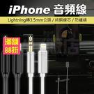 iPhone 3.5mm 轉接線 音源線 轉接線 轉接頭 Lightning i8 i7 Xs Max XR Plus 耳機轉接頭