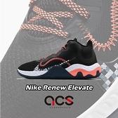 Nike 籃球鞋 Renew Elevate 黑 橘 男鞋 女鞋 React 緩震中底 運動鞋【ACS】 CK2669-006