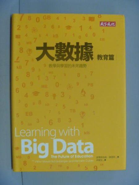 【書寶二手書T7/科學_IJN】大數據_教育篇:教學與學習的未來趨勢_麥爾荀伯格