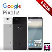 【手機出租】Google Pixel 2 智慧型手機出租 (最新趨勢以租代替買)