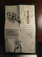 二手書博民逛書店 《泰戈爾的詩【博客來15週年慶獨家封面】》 R2Y ISBN:986701197X