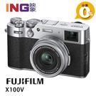 【24期0利率】FUJIFILM X100V 恆昶公司貨 銀色 高階類單眼 23mm定焦