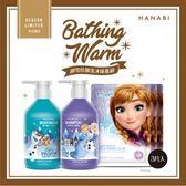 【HANABI 】繽雪佳節溫暖洗沐組 500ml (洗髮+沐浴+面膜*3)