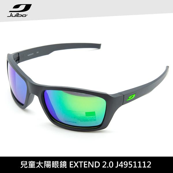 Julbo 兒童太陽眼鏡 EXTEND 2.0 J4951112 / 城市綠洲 (太陽眼鏡、墨鏡、抗uv)