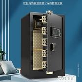 保險櫃家用小型80cm高密碼指紋防盜全鋼保險箱 ATF夢幻小鎮