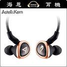 【海恩特價 ing】Astell&Kern Rosie 耳道式耳機 公司貨保固