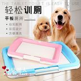 狗廁所泰迪小號狗便盆中小型犬比熊邊牧廁所寵物用品狗尿盆  全店88折特惠