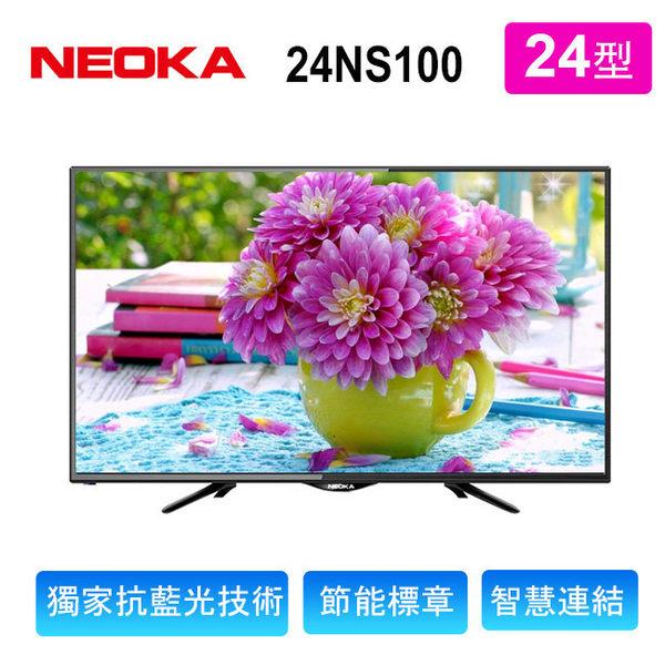NEOKA新禾 24吋 抗藍光液晶顯示器+視訊盒24NS100