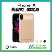 【刀鋒】iPhone X手機背蓋式行動電源 手機殼行動電源 充電手機殼 手機背蓋充電器 Lightning
