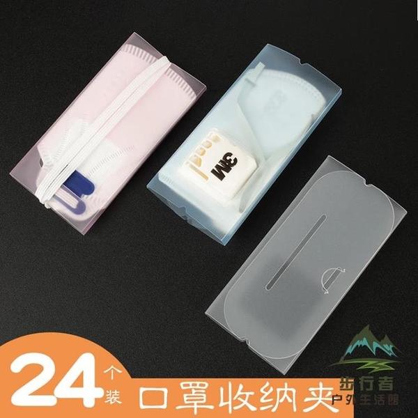 24個裝口罩收納夾彩色夾可折疊暫存夾隨身便攜防水【步行者戶外生活館】