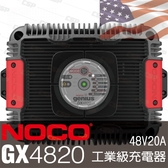 【NOCO Genius】GX4820工業級充電器48V20A/適合充鉛酸.鋰鐵電池/車輛.船舶.重型機具.工業用充電器