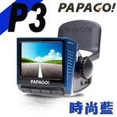 【綠蔭-免運】PAPAGO!P3高畫質行車紀錄器(藍色)