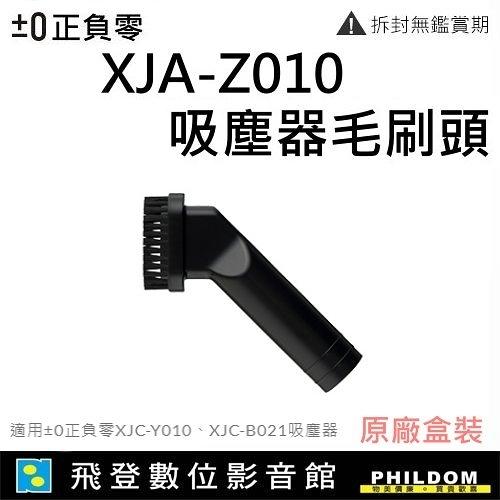 飛登科技 原廠盒裝 ±0 正負0 正負零 XJA-Z010吸塵器毛刷頭 XJC-Y010吸塵器專用 XJA-Z010 Z010毛刷頭