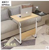 電腦桌懶人桌臺式家用可移動升降床上書桌簡易筆記本折疊桌床邊桌【博雅生活館】