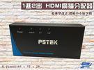 高雄/台南/屏東監視器 HSP-5022 1進2出 HDMI廣播分配器  附電源線