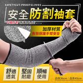 防割袖套 5級防割優於普通面料 臂套護臂護腕手臂護具防刮傷刀砍防護品【ZD0503】《約翰家庭百貨
