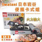日本 岩谷 Iwatani 便攜卡式爐 ZA-3 ZA3 便攜 卡式爐 攜帶式卡式爐