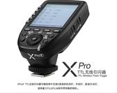 Godox 神牛 X-Pro-C-N-S-O-P TTL 無線發射器 引閃器 【開年公司貨】 XPro-C-N-S-O-P For canon nikon sony