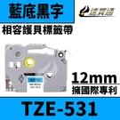 【速買通】Brother TZE-531/藍底黑字/12mmx10m 相容護貝標籤帶