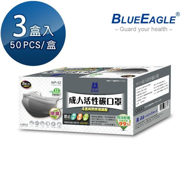 【醫碩科技】藍鷹牌NP-12*3台灣製平面成人平面活性碳口罩/口罩/平面口罩 絕佳包覆 50片*3盒