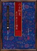 六壬秘笈:韋千里占卜講義【新修訂版】