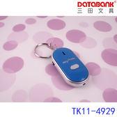 錀匙定位器 TK11-4929  鑰匙圈 生日禮物 贈品 結婚小禮物 情人節禮物 DATABANK