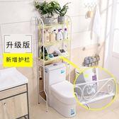 歐式馬桶架子護欄三層浴室置物架廁所坐便器上方收納架落地衛生間