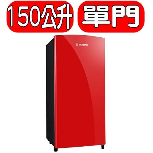 TATUNG大同【TR-150HTW-R】150公升省電單門冰箱 含標準安裝《大容量不輸R1061LA/R1061SC小鮮綠》