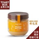 新品~Toast Box 新加坡土司工坊南洋風味-花生醬(Peanutbutter ) 顆粒鹹香口味~TB8887~現貨