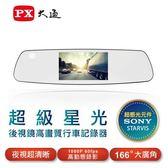 PX大通 V70超級星光 後視鏡高畫質行車記錄器【送車用充電器】