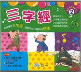 書立得-愛分享有聲系列2:三字經(2CD)(B02102)